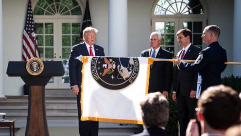 """特朗普正式宣布建立美国太空司令部 确保""""永远不被威胁"""""""
