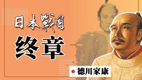日本战国终章:活得久才能笑到最后?德川收割天下的老辣不得不服