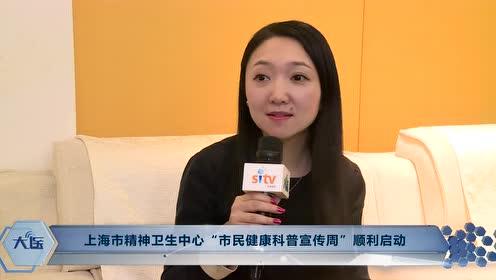 上海市精神卫生中心科普宣传周