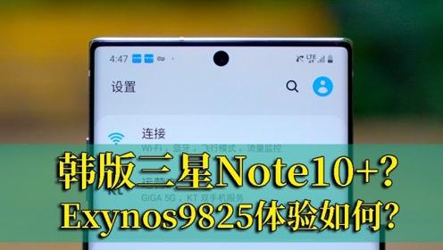 Exynos9825如何?安卓机皇三星Note10+开箱评测