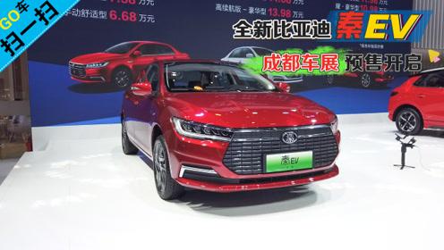 2019成都车展 全新比亚迪秦EV 成都车展预售开启