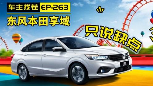 本田享域配置更高,为何卖不过姊妹车型凌派?