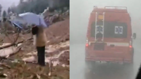云南昭通巧家县突发泥石流9人失联 消防力量已赶赴现场救援