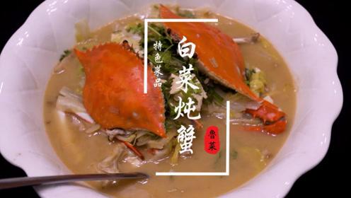 谁没有吃过鲁菜?中国烹饪大师告诉你这道菜中国人家里都做过