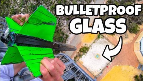 把超大飞镖从高空扔下能砸碎国产玻璃吗?下一秒画面让人大开眼界