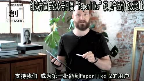 贴膜已out,现在流行给iPad贴「纸」
