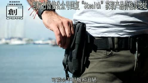 小心,腰间藏着十八般武器