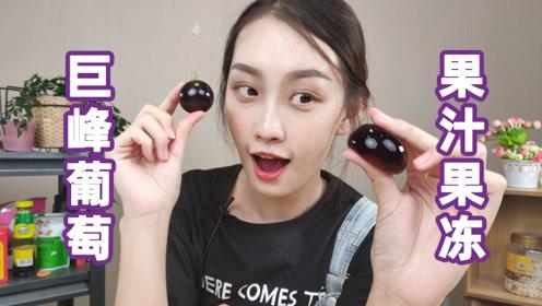 妹子试吃10块钱一个的日本巨峰葡萄,一口一个吃的太过瘾了