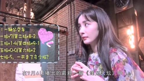 杨幂八年后再演清宫戏登热搜榜首 演技却遭到网友诟病吐槽