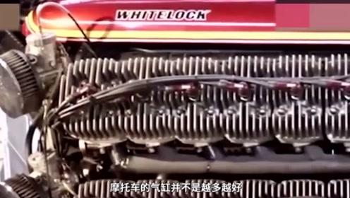 你见过48个缸的摩托车吗?启动时才是震撼的开始