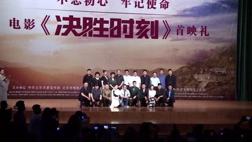 主旋律影片《决胜时刻》北大首映 黄景瑜全新角度解读伟人历史