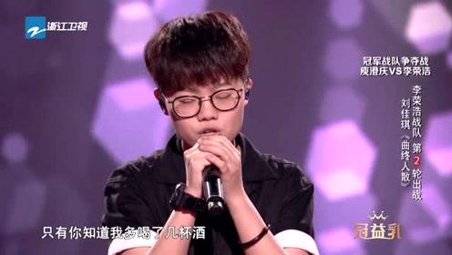治愈系完美演唱,刘佳琪一首《曲终人散》,戴着耳机静静听