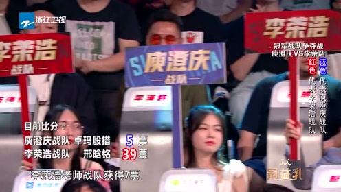 中国好声音:卓玛殷措PK邢晗铭,获得压倒性胜利!票数惊到哈林