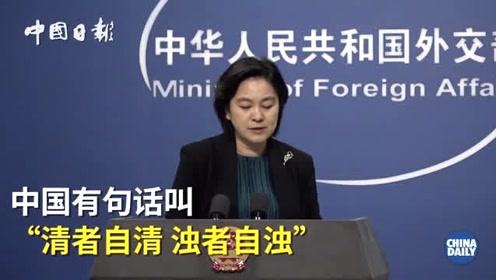 华春莹回应外媒记者:你去过新疆,你肯定不同意蓬佩奥先生的说法