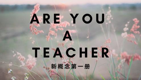 还是从新概念学吧!新概念第一册第七章,你是教师吗!