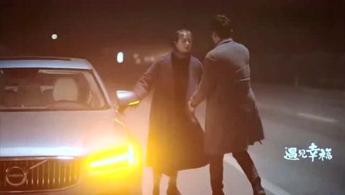 《遇见幸福》司问渠男友力爆棚,拉着甄开放上车,我的责任是你
