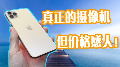 苹果11 Pro性能强悍,但售价依然感人,看样子华为又稳了!