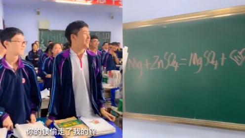 教师节学霸式表白,全班学生向化学老师齐喊:你的镁偷走了我的锌