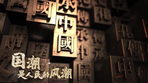 中国正当潮·七十而潮