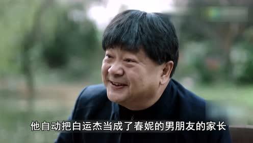"""《遇见幸福》""""缺心眼""""姥爷见春妮男友,全程对话太搞笑了"""