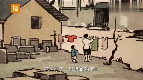 丰子恺告诉你,孩子最本真的模样,为何是赋予同情的