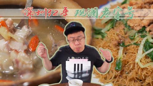 观澜32年老字号菜馆,老板亲自下厨,抄得了配方抄不了味道!