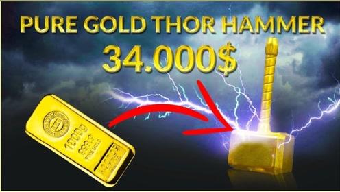 """土豪把1000克黄金熔化,打造纯金""""雷神之锤"""",外国人真会玩"""