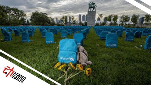 呼吁和平!联合国总部竖起3758个书包墓碑:纪念丧生儿童
