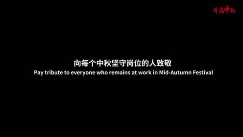 【蓝象数控】向中秋节坚守岗位的你致敬!
