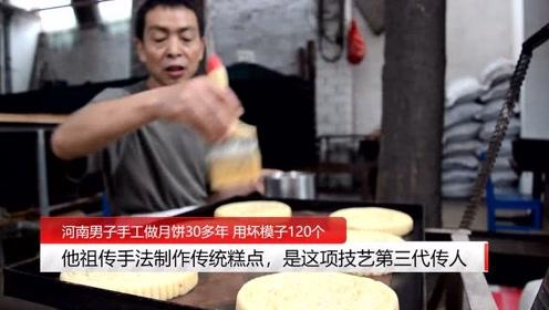 河南男子祖传技法手工做月饼30年 用坏模子120个