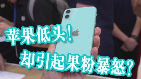 苹果终于向国内低头,苹果11仅售5499!XR用户看了想打人