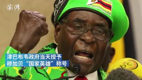 津巴布韦前总统穆加贝国葬:数万人送行