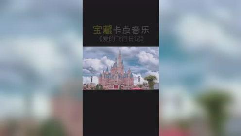旅行vlog宝藏音乐《爱的飞行日记》超好听的旅行vlog...