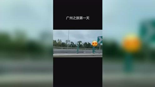 广州之旅第一天!!