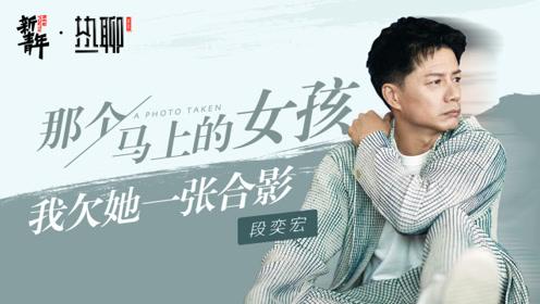 新青年热聊:段奕宏因为她感到遗憾?铁骨柔情太戳了,这谁受得住