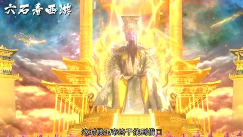 玉帝为何不敢杀死齐天大圣孙悟空,只因他怕得罪一位大神,是谁?