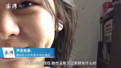 家属谈涠洲岛失联女孩:没有亲戚在广西