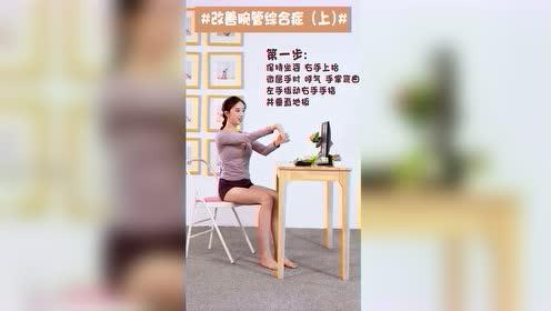 办公族、产后妈妈,如何缓解手腕酸麻困痛?