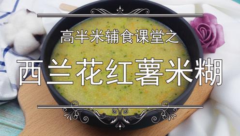 高半米辅食课堂——西兰花红薯米糊