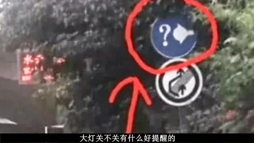 高速公路上一个问号加个灯泡是啥意思?不扣分不罚款,记住就好了