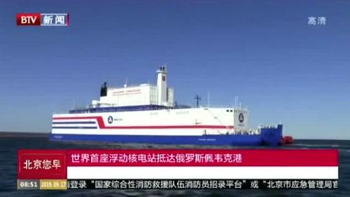 世界首座浮动核电站抵达俄罗斯佩韦克港