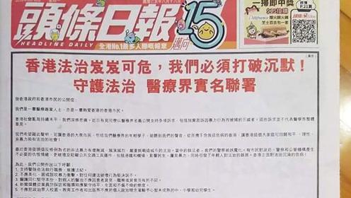 打破沉默!香港600名医护人员刊登联署声明 呼吁反暴力撑港警
