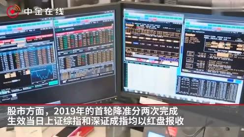 年内第二次全面降准今落地如何影响股市楼市债市