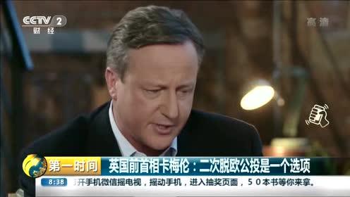 """英国""""脱欧""""期限仅剩六周 仍无实质进展"""