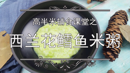 高半米辅食课堂—西兰花鳕鱼米粥