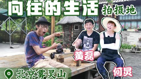 走进《向往的生活》拍摄地:北京雾灵山,何炅黄磊老师就睡这?!