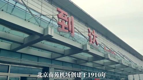 再见了,109岁的北京南苑机场!你见证了中国航空史的辉煌!