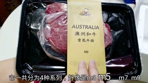 """网购208元""""澳洲雪花牛排"""",M9系列高端牛排,打开已经发臭"""