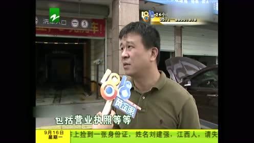 男子投资无人洗车项目说是包赚钱却没赚钱 因为场地没选好?