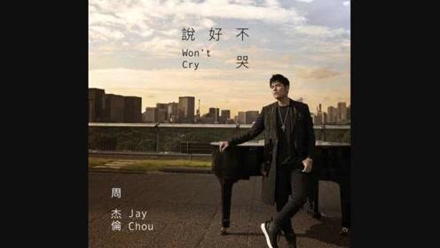 周杰伦新歌《说好不哭》发布,网友吐槽:说好不哭但难听哭了